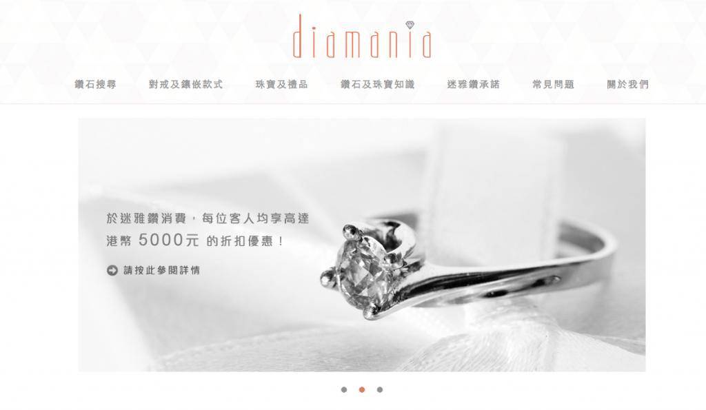 香港知名鑽石品牌|迷雅鑽