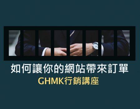 GHMK行銷講座 | 不可不知的網站設計秘訣以及數據追蹤運用
