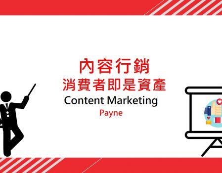 內容行銷 | 創造你的價值,利益就伴隨而來
