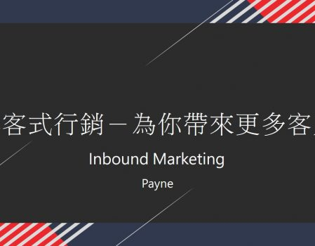 集客式行銷 | 高質量的網站內容讓你的顧客愛上你