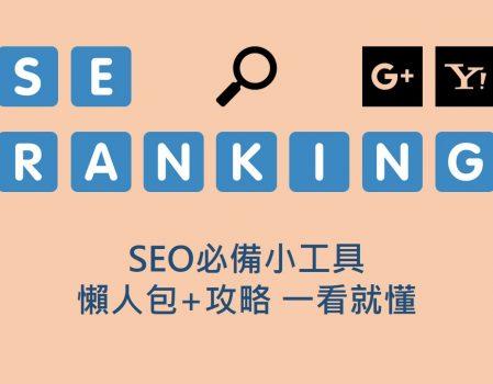 SE ranking | SEO必備小工具 使用懶人包全攻略