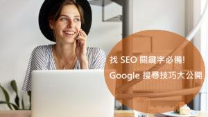 找 SEO 關鍵字必備! Google 搜尋技巧大公開